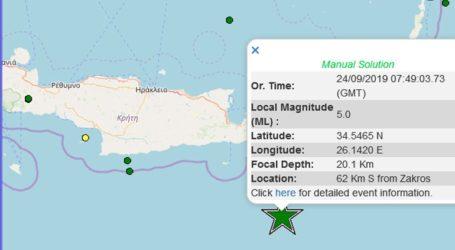 Σεισμός 5R σε θαλάσσια περιοχή νότια της Κρήτης