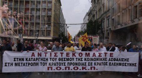 Ολοκληρώθηκαν οι συγκεντρώσεις των εργαζομένων στην Αθήνα