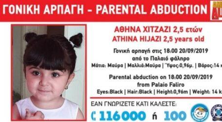 Απενεργοποιήθηκε το Amber Alert για την 2,5 ετών Αθηνά
