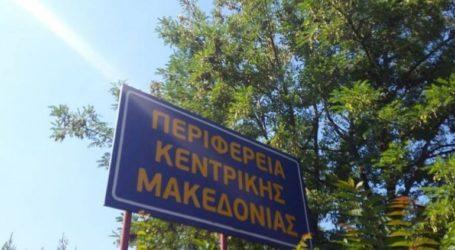 Η ΠΚΜ αναβαθμίζει ψηφιακά τα Επιμελητήρια Ημαθίας, Κιλκίς και Θεσσαλονίκης