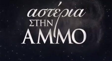 «Αστέρια στην άμμο»: Η ανακοίνωση για τη νέα δραματική σειρά του ALPHA