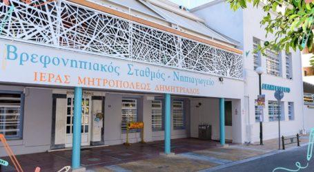 Αγιασμός στον Βρεφονηπιακό Σταθμό της Μητρόπολης Δημητριάδος