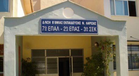 Σύλλογος Διδασκόντων του 7ου ΕΠΑΛ Λάρισας: Δεν είμαστε αναλώσιμοι