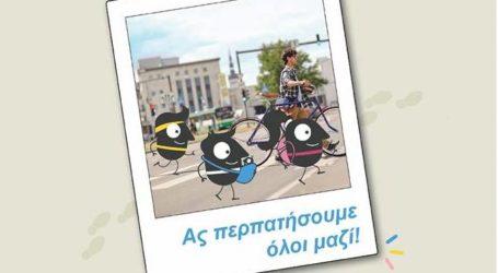 «Ιππόκαμπος» για Ευρωπαϊκή εβδομάδα Κινητικότητας: Ας περπατήσουμε όλοι μαζί