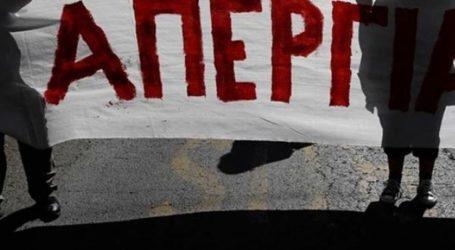 Συλ. Εργαζομένων ΟΤΑ Μαγνησίας: Κάλεσμα για την απεργία της 24ης Σεπτεμβρίου