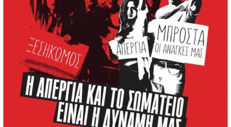 Κάλεσμα του ΕΚΛ για την απεργία στις 2 Οκτωβρίου