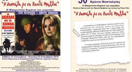 Η Μακρινίτσα θυμάται και γιορτάζει: Πενήντα Χρόνια από την Πρώτη Προβολή της ταινίας της Finos Film «Η ΔΑΣΚΑΛΑ ΜΕ ΤΑ ΞΑΝΘΑ ΜΑΛΛΙΑ»