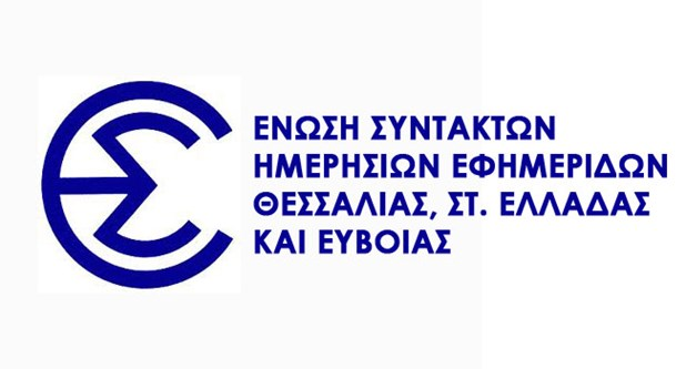 Enosi Syntakton 1