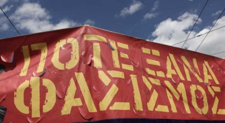 Αντιφασιστικό συλλαλητήριο αύριο στο Βόλο