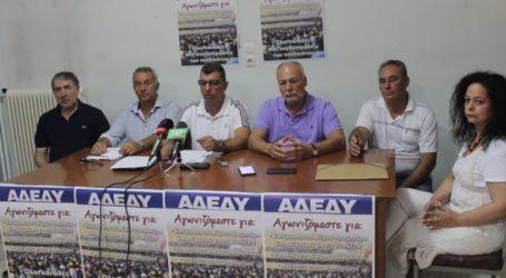 Το Ν.Τ. της ΑΔΕΔΥ Λάρισας στη συγκέντρωση-συλλαλητήριο στη ΔΕΘ – Κάλεσμα για συμμετοχή