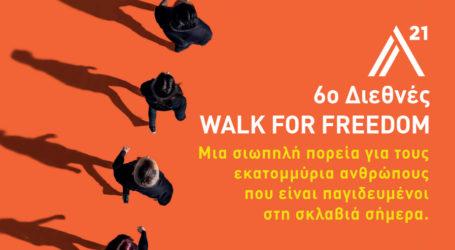 «Περπατάμε για την ελευθερία» στον Βόλο