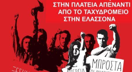 Απεργεί την Τετάρτη το σωματείο Ξυλουργών – Επιπλοποιών στην Ελασσόνα
