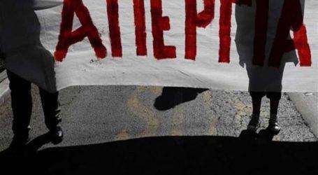 Ανακοίνωση της Ενωτικής Αγωνιστικής Κίνησης για την απεργία της 24ης Σεπτεμβρίου στη Λάρισα