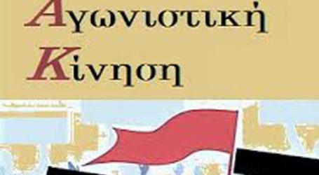 Πανδημοσιοϋπαλληλική απεργία την Τρίτη