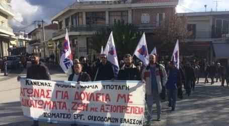 Απεργεί στις 2 Οκτωβρίου το Εργατικό Κέντρο Ελασσόνας