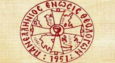 Ημερίδα της Πανελλήνιας Ένωσης Θεολόγων στη Λάρισα