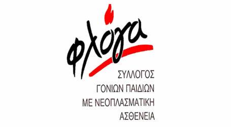 ΚάλεσματουΚΕΠ ΥγείαςΔήμου Ρήγα Φεραίου για συμμετοχή στην εκδήλωση γιατη «Φλόγα»