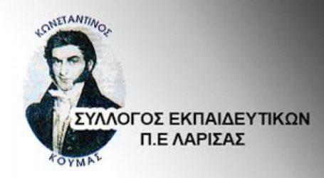 Σύλλογος Δασκάλων Λάρισας: Κάλεσμα για συμμετοχή στην απεργία στις 24 Σεπτεμβρίου
