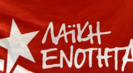 Λαϊκή Ενότητα Μαγνησίας: Αντιφασιστική πορεία στον Βόλο