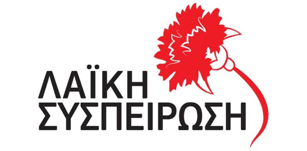 laikh syspeirosh