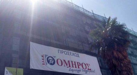 Λάρισα: Εισαγγελική έρευνα για την άδεια του ΙΕΚ Ομηρος