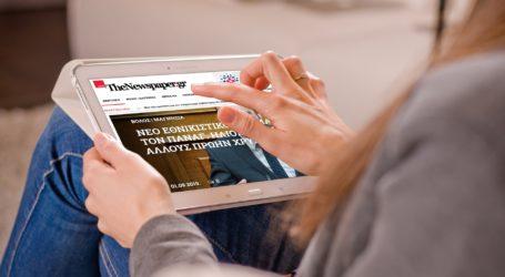 22.636 μοναδικοί αναγνώστες ενημερώθηκαν και χθες από το TheNewspaper.gr
