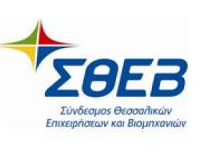Σεμινάριο ΣΘΕΒ: «Φορολογικές αλλαγές»