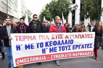 Στη ΔΕΘ για διαμαρτυρία το Συνδικάτο Εργαζομένων Φαρμάκου, Καλλυντικού Λάρισας