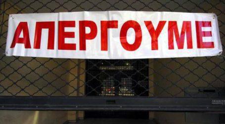 Εργατικό Κέντρο Βόλου: Όλοι στην αυριανή 24ωρη απεργία