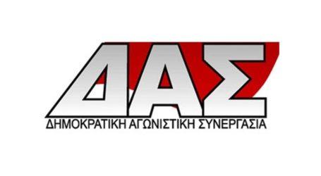 ΔΑΣ: «Όχι στο Συνέδριο παρωδία του ΕΚ Ελασσόνας»