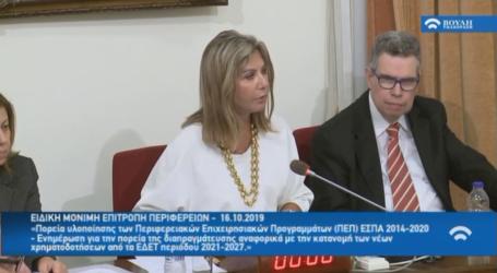 Η υλοποίηση του ΕΣΠΑ στην Επιτροπή Περιφερειών της Βουλής