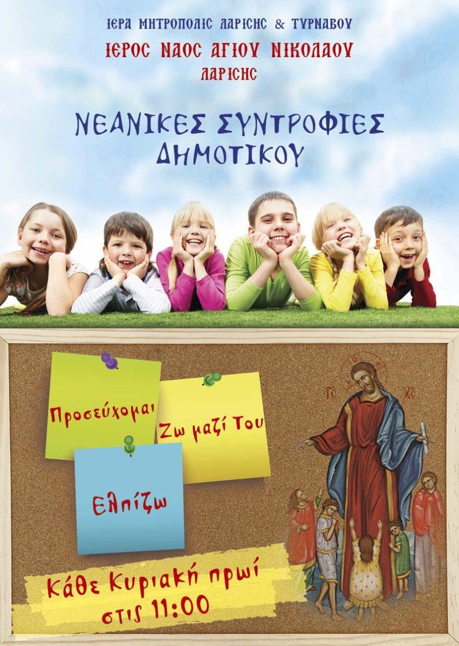Ανακοινώσεις της Ιεράς Μητρόπολης Λαρίσης και Τυρνάβου