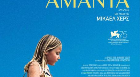 Η ταινία «Αμάντα» θα προβληθεί σε Μεταξουργείο και Αχίλλειον