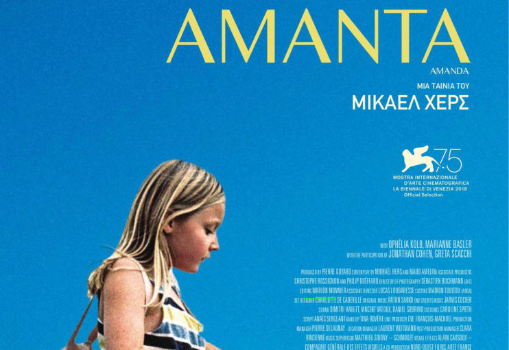 02 Αμάντα Amanda