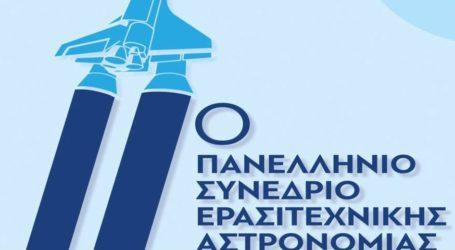 Στον Βόλο το 11ο Πανελλήνιο Συνέδριο Ερασ. Αστρονομίας