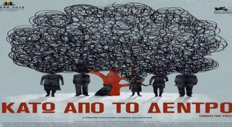 Η ταινία «Κάτω από το Δέντρο» προβάλλεται σε Μεταξουργείο και Αχίλλειον