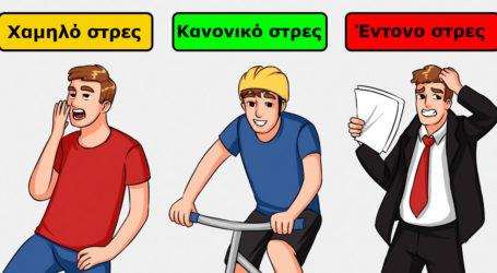 Οι 3 διαφορετικοί τύποι στρες και οι μεγάλες διαφορές που έχουν στην υγεία και την ψυχολογία μας
