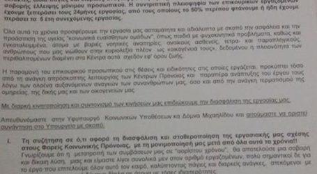 Τη διασφάλιση της εργασίας ζητά με επιστολή της η Πανελλαδική Επιτροπή Αγώνα Προνοιακών Επικουρικών