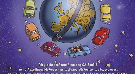 13η Ευρωπαϊκή Νύχτα Χωρίς Ατυχήματα το Σάββατο 19 Οκτωβρίου και στη Λάρισα