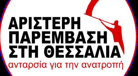 Απολογισμός της «Αριστερής Παρέμβασης στη Θεσσαλία»