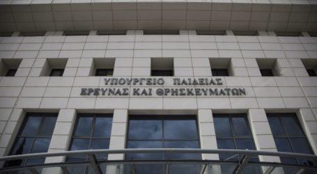 Ανακοινώθηκαν τα αποτελέσματα των Πανελλαδικών για τους Έλληνες του εξωτερικού