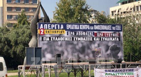 Συγκέντρωση της ΓΣΕΕ στην πλατεία Κλαυθμώνος