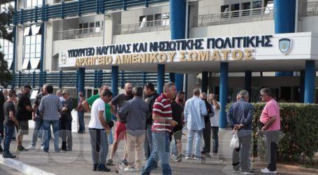 Συγκέντρωση διαμαρτυρίας έξω από το υπουργείο Ναυτιλίας