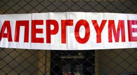 Απεργούν από τις 7 έως τις 18 Οκτωβρίου οι τελωνειακοί υπάλληλοι
