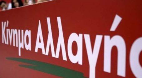Υπέρ της συναίνεσης για την ψήφο των απόδημων Ελλήνων τάσσεται το ΚΙΝΑΛ