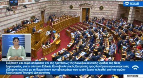 Live η συζήτηση στη Βουλή για την προανακριτική κατά του Δ. Παπαγγελόπουλου