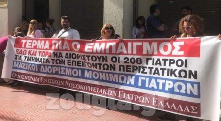 Συγκέντρωση διαμαρτυρίας γιατρών έξω από το υπουργείο Υγείας