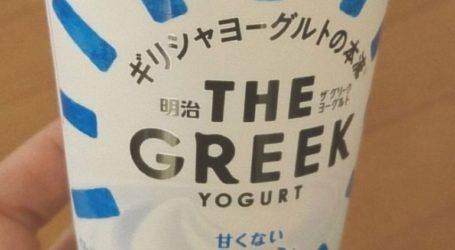 """""""Ιαπωνική επίθεση"""" στο ελληνικό γιαούρτι-Σύσκεψη στην Αθήνα"""