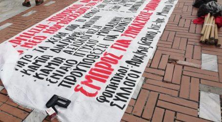 Κινητοποίηση φοιτητικών συλλόγων του ΑΠΘ κατά των νομοθετικών πρωτοβουλιών στην εκπαίδευση
