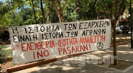 Συγκέντρωση διαμαρτυρίας στα Εξάρχεια για την κρατική καταστολή